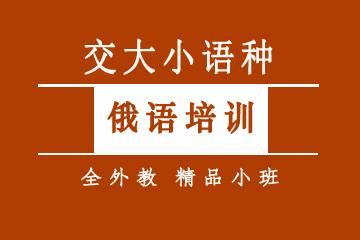 上海图澍教育上海俄语培训精品小班凯发k8App图片