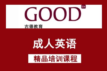 北京古德教育成人英语图片图片