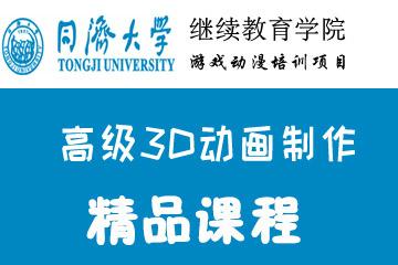 上海同济大学游戏动漫培训上海同济高级3D动画制作培训凯发k8App图片