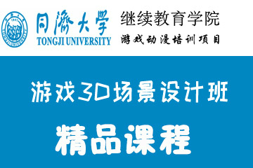 上海同济大学游戏动漫培训上海同济游戏3D场景设计班培训凯发k8App图片