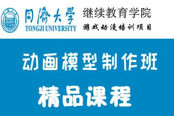 上海同济大学游戏动漫培训上海同济动漫模型制作班图片