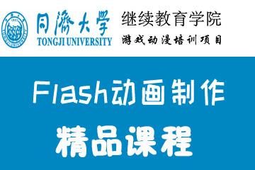 上海同济大学游戏动漫培训上海同济Flash动画制作培训凯发k8App图片