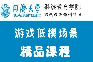 上海同济大学游戏动漫培训上海同济游戏低模场景培训凯发k8App图片