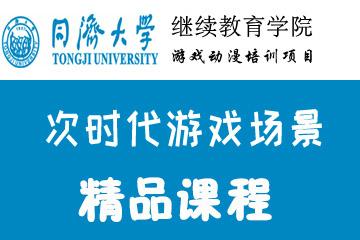 上海同济大学游戏动漫培训上海同济次时代游戏场景培训凯发k8App图片