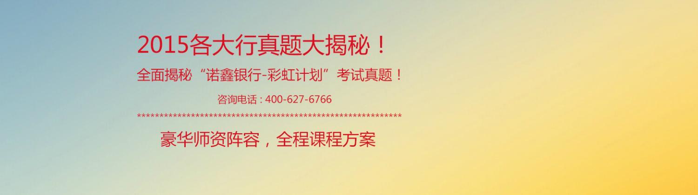 東方聚焦銀行校園招聘考試培訓學校