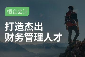 北京恒企會計教育北京恒企會計輝煌計劃圖片圖片