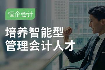 北京恒企會計教育北京恒企會計培養智能型管理會計人才 圖片圖片