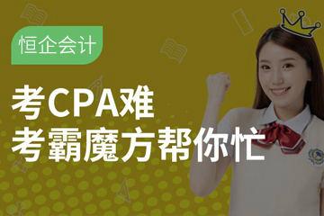 上海恒企會計上海恒企CPA注冊會計師培訓課程鄭州圖片