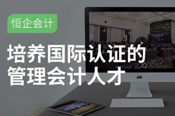 上海恒企會計上海恒企財務數據分析專項能力認證研修班 圖片