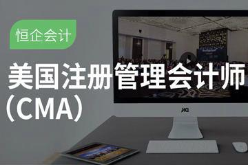 上海恒企会计上海恒企会计CMA培训图片