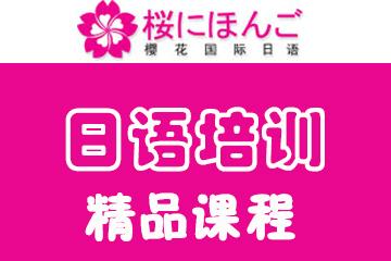 天津櫻花日語日語初級特色培訓課程圖片圖片