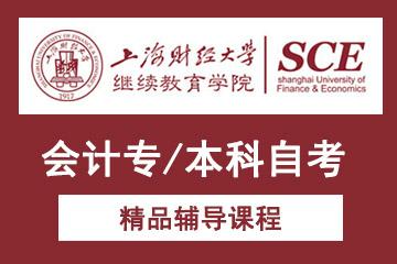 上海財經大學繼續教育學院上海財經大學會計專/本科自考輔導課程圖片圖片