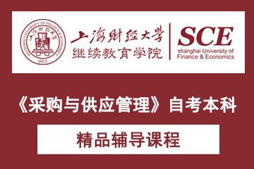 上海财经大学继续教育学院上海财经大学《采购与供应管理》自考本科凯发k8App图片图片