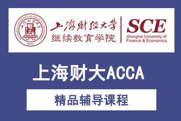上海财经大学继续教育学院上海财经大学ACCA培训图片图片