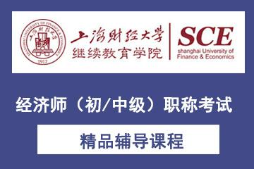 上海财经大学继续教育学院上海财经大学经济师(初/中级)职称考试凯发k8App图片