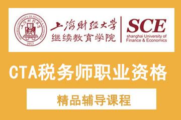 上海财经大学继续教育学院上海财经大学CTA税务师职业资格培训凯发k8App图片