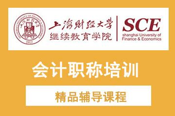 上海財經大學繼續教育學院上海財經大學會計職稱培訓課程圖片
