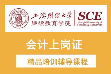 上海財經大學繼續教育學院上海財經大學會計上崗證培訓課程圖片