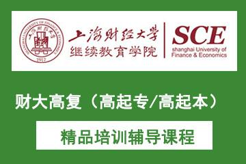 上海财经大学继续教育学院上海财经大学高复(高起专/高起本)凯发k8App图片