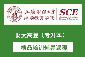 上海财经大学继续教育学院上海财经大学高复(专升本)凯发k8App图片