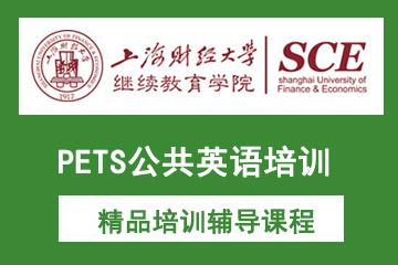 上海財經大學繼續教育學院上海財經大學PETS公共英語培訓課程圖片圖片