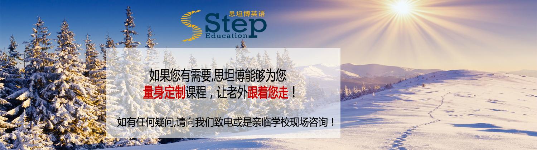 杭州思坦博英語培訓中心