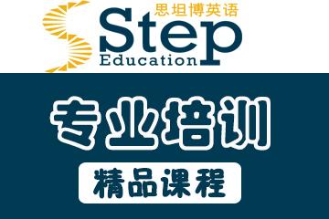 杭州思坦博英語培訓中心少兒英語培訓課程圖片圖片