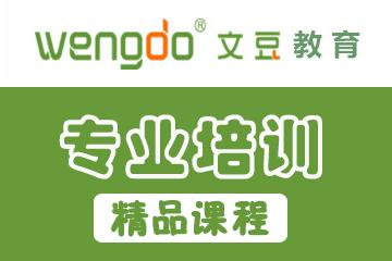 廣州文豆教育PHP就業班圖片圖片