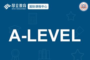 上海昂立国际教育上海昂立国际A-LEVEL培训课程图片
