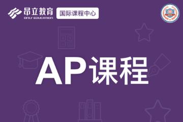 上海昂立国际教育上海昂立国际AP培训课程图片
