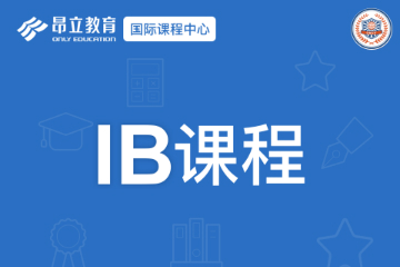 上海昂立国际教育上海昂立国际IB培训课程图片