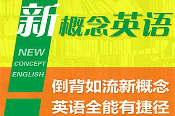 广州新世界教育广州少年新概念英语系列培训课程图片