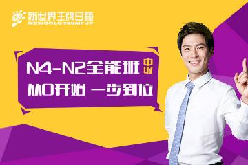 广州新世界教育广州新世界日语N4-N2业余制培训凯发k8App图片图片