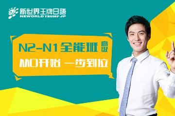 广州新世界教育广州新世界日语N2-N1业余制培训凯发k8App图片图片