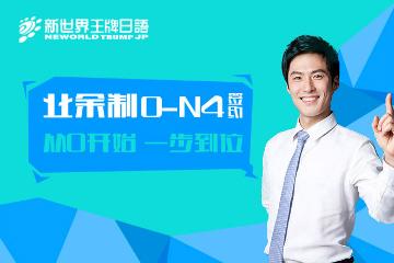 广州新世界教育广州新世界日语0-N4业余制培训凯发k8App图片图片