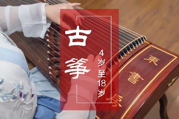 上海昂立国学上海昂立国学古筝培训凯发k8App图片
