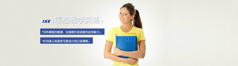廣州艾思國際英語