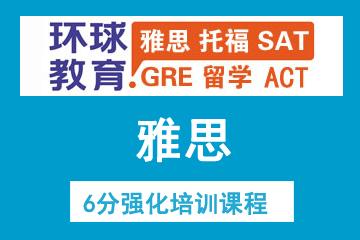 广州环球教育广州雅思6分强化培训凯发k8App图片