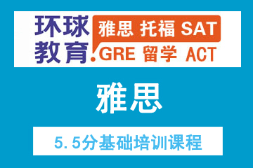 广州环球教育广州雅思5.5分基础培训凯发k8App图片