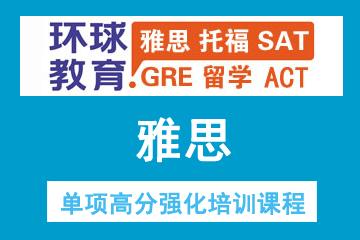 广州环球教育广州雅思单项高分强化培训凯发k8App图片