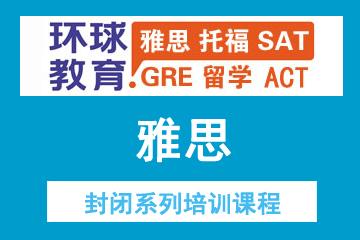 广州环球教育广州雅思封闭系列培训凯发k8App图片