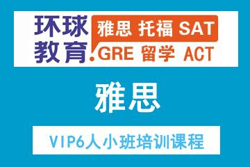 广州环球教育广州雅思VIP6人小班培训凯发k8App图片图片