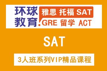 广州环球雅思广州SAT3人班系列VIP精品课程图片