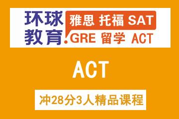 广州环球雅思广州ACT冲28分3人精品课程图片