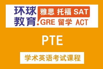 广州环球雅思广州PTE学术英语考试课程图片