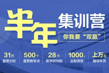 上海中公考研上海中公考研半年集训营图片