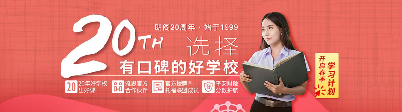 廣州朗閣培訓中心