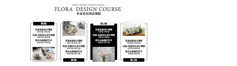 深圳完美一刻婚禮策劃培訓學院