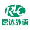 广州愿达外语培训学校