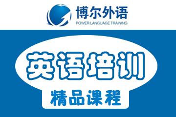 杭州博爾外語培訓學校杭州博爾3-6歲幼兒英語培訓課程圖片圖片
